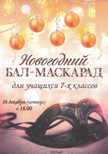 бал-маскарад 7